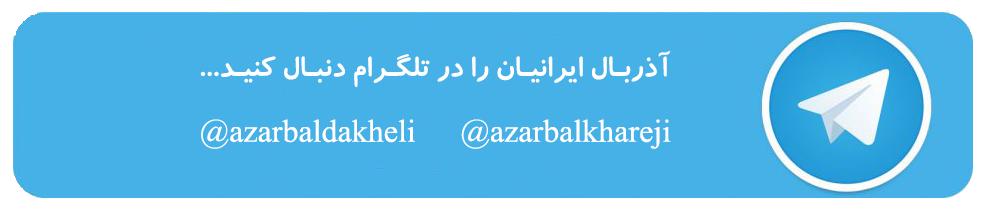 تلگرام آذربال ایرانیان @azarbaldakheli @azarbalkhareji