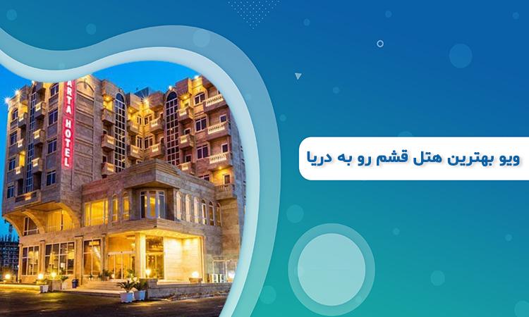 ویو بهترین هتل در جزیره قشم