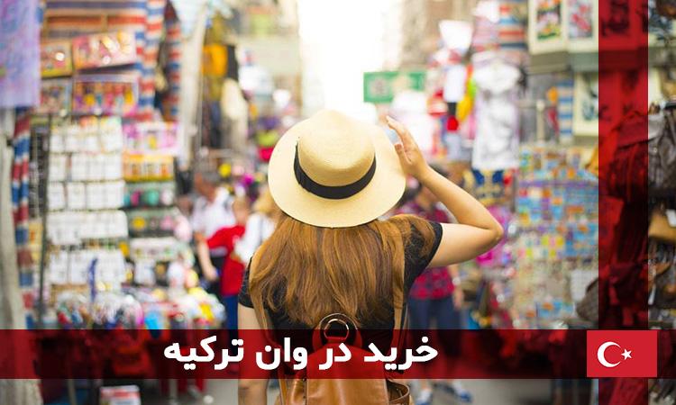 خرید در وان ترکیه