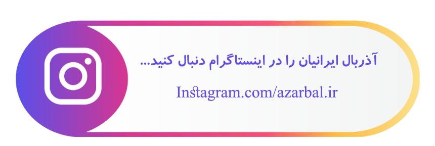 اینستاگرام آذربال ایرانیان azarbal.ir