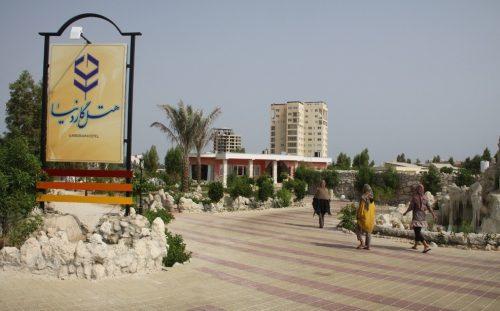 هتل گاردنیاکیش