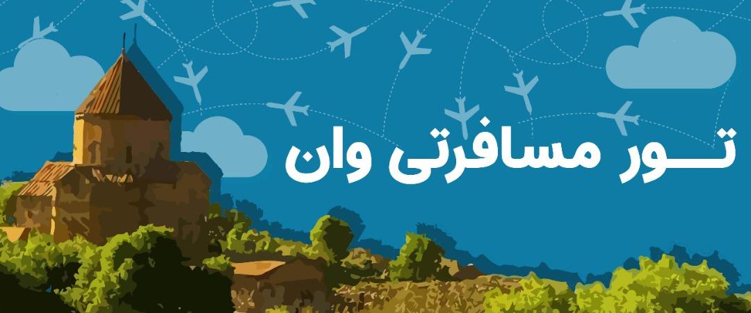 تور مسافرتی وان