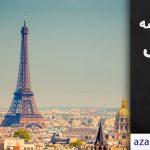 ور فرانسه 5 شب و 6 روز