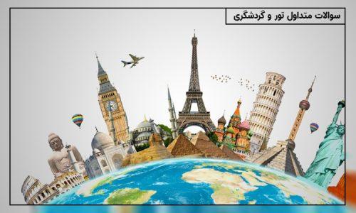 سوالات متداول تور و گردشگری