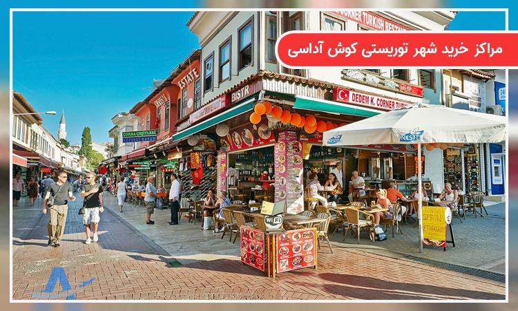 مراکز خرید شهر توریستی کوش آداسی