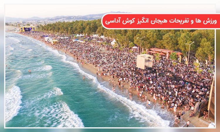 ساحل کوشی آداسی
