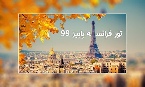 تور فرانسه پاییز 99
