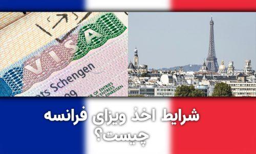 شرایط اخذ ویزای فرانسه چیست؟