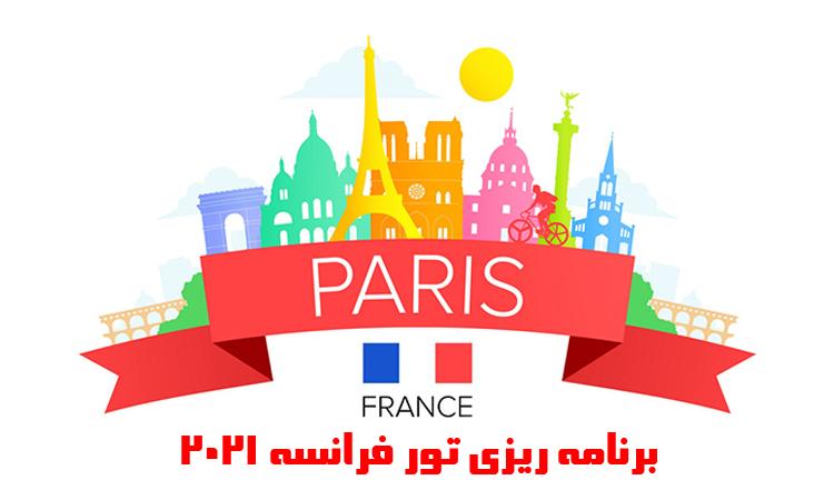 برنامه ریزی تور فرانسه