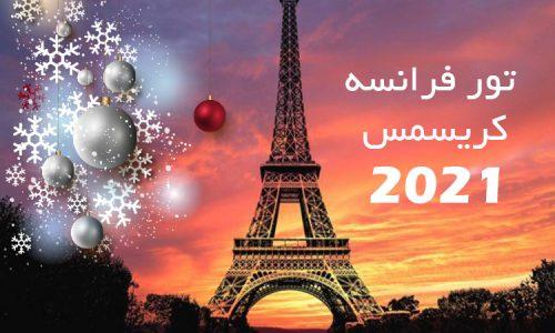 تور فرانسه کریسمس 2021