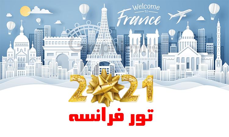 تور فرانسه2021