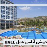 تور کوشی آداسی هتل UALL