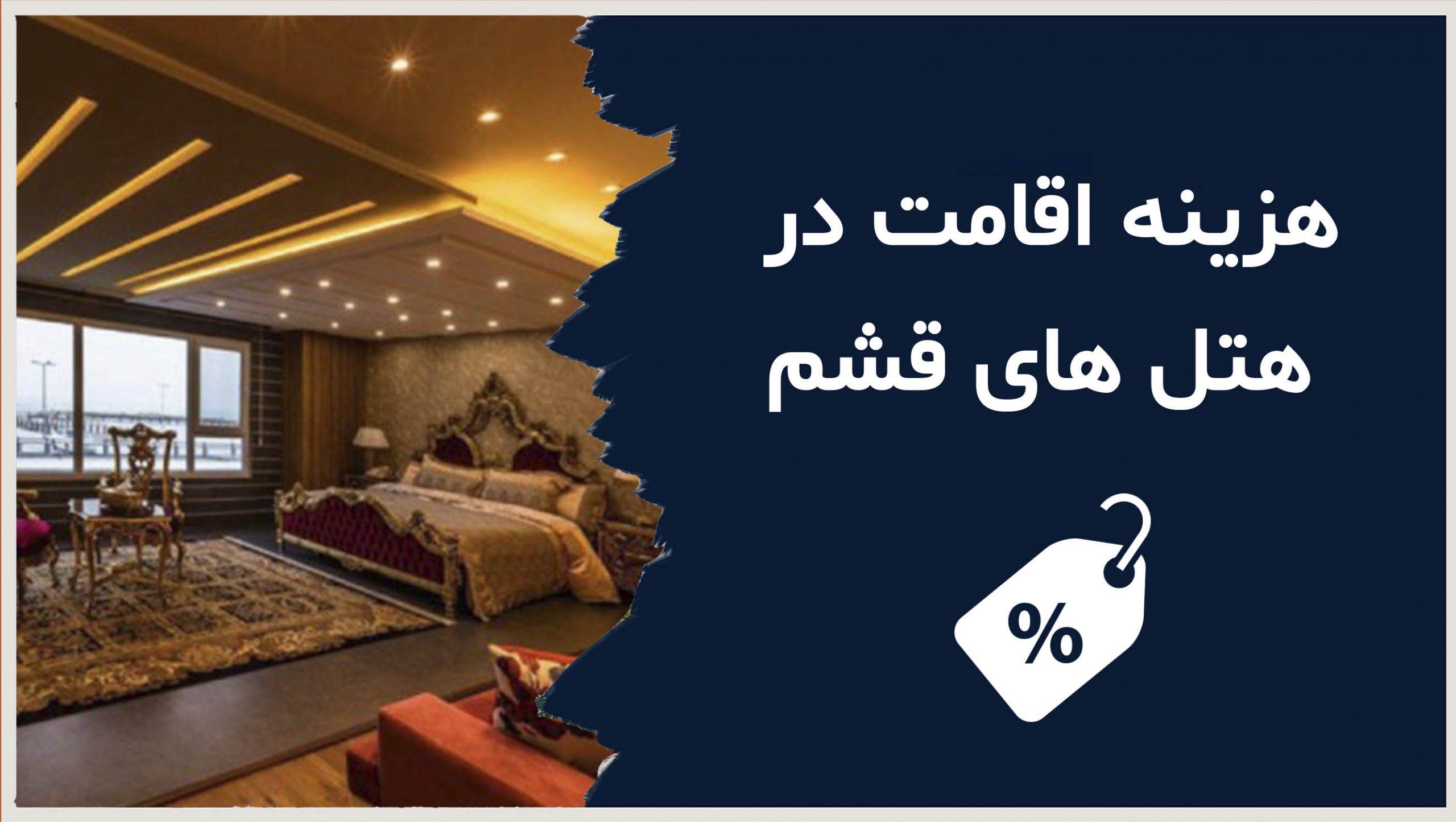 هزینه اقامت در هتل های قشم (1)