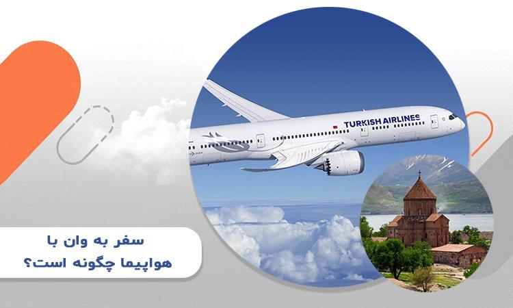 سفر به وان با هواپیما چگونه است