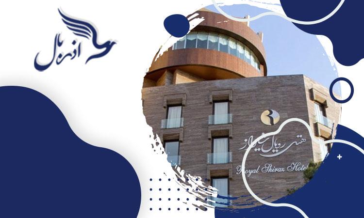 هتل رویال در شیراز