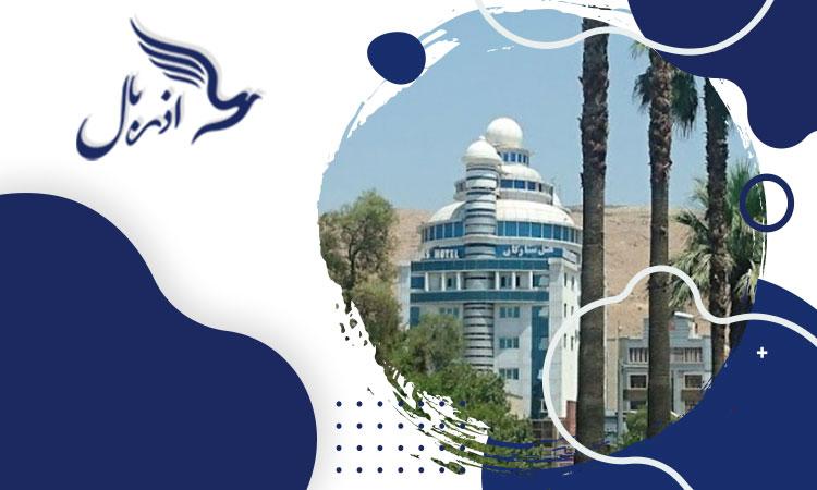 هتل ستارگان در شیراز