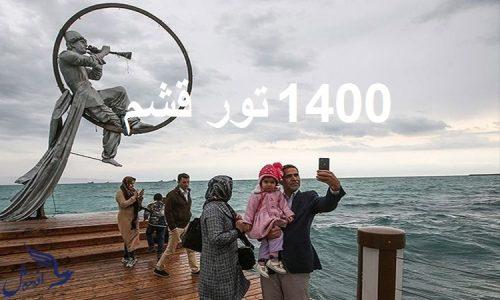 تور قشم 9 تا 12 مهر 1400